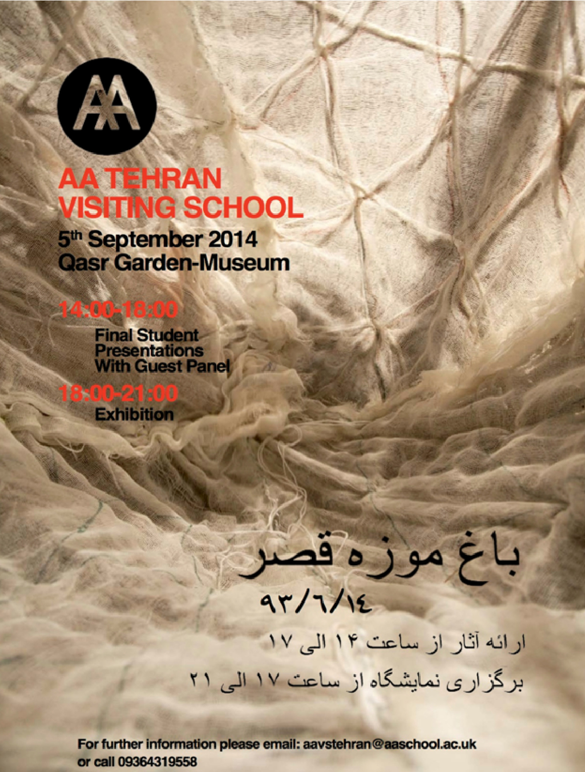 AA Tehran Visiting School – Exhibition